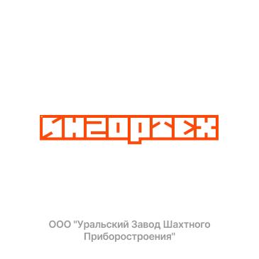 ООО «УРАЛЬСКИЙ ЗАВОД ШАХТНОГО ПРИБОРОСТРОЕНИЯ»