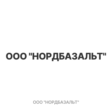 ООО «НОРДБАЗАЛЬТ»