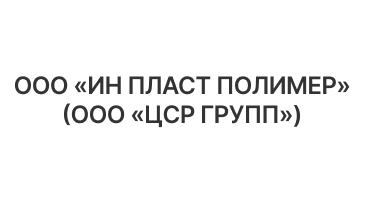 ООО «ИН ПЛАСТ ПОЛИМЕР» (ООО «ЦСР ГРУПП»)